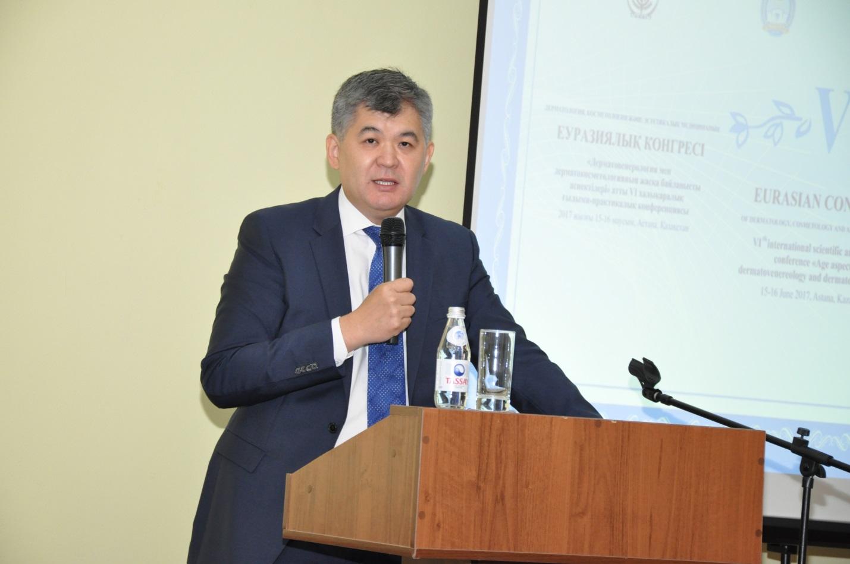 V Евразийский   Конгресс  Дерматологии, Косметологии и Эстетической  Медицины