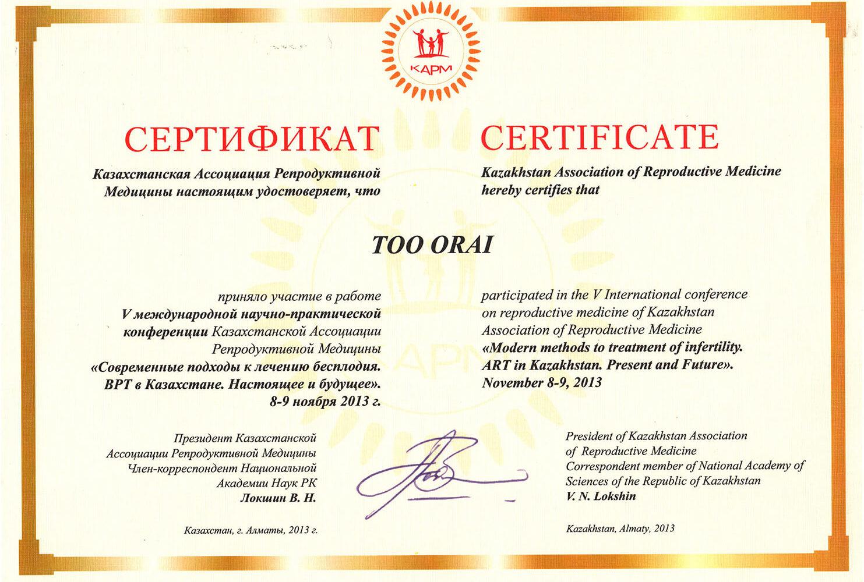 http://www.orai.kz/wp-content/uploads/2018/07/pdf0001-1-1483x1000.jpg