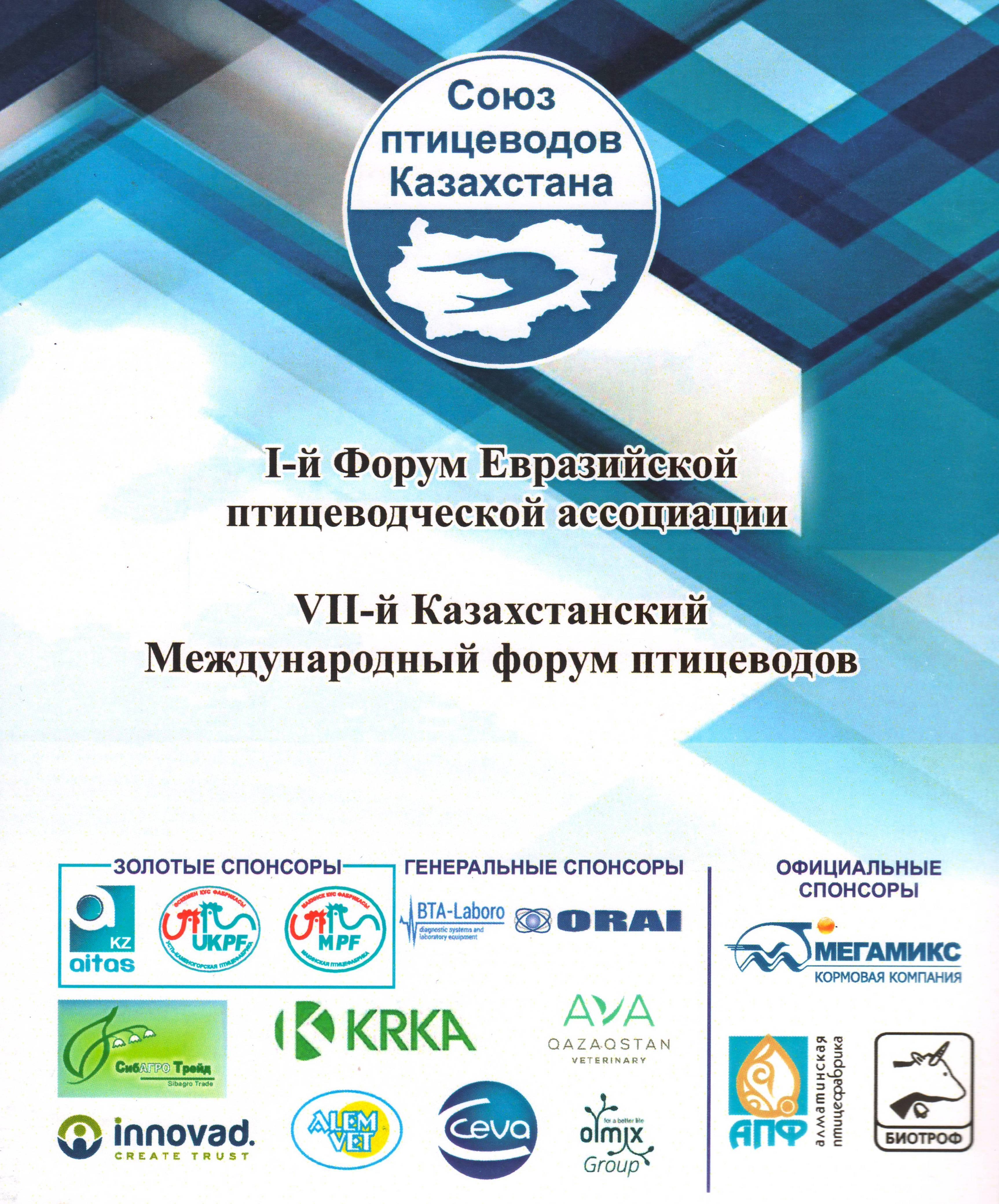 VIІ Казахстанский Международный форум птицеводов