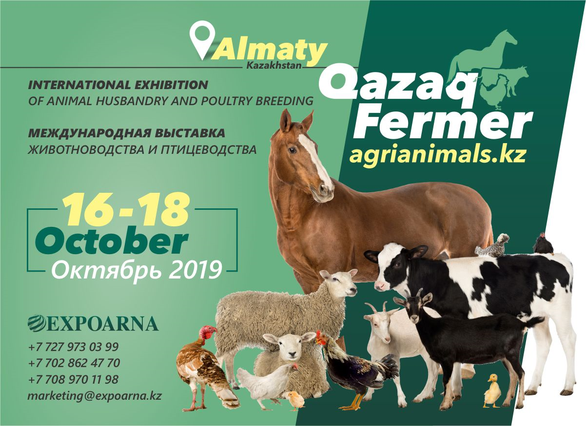 IV Международная выставка животноводства и птицеводства «QAZAQ FERMER (Agrianimals.kz) — 2019»