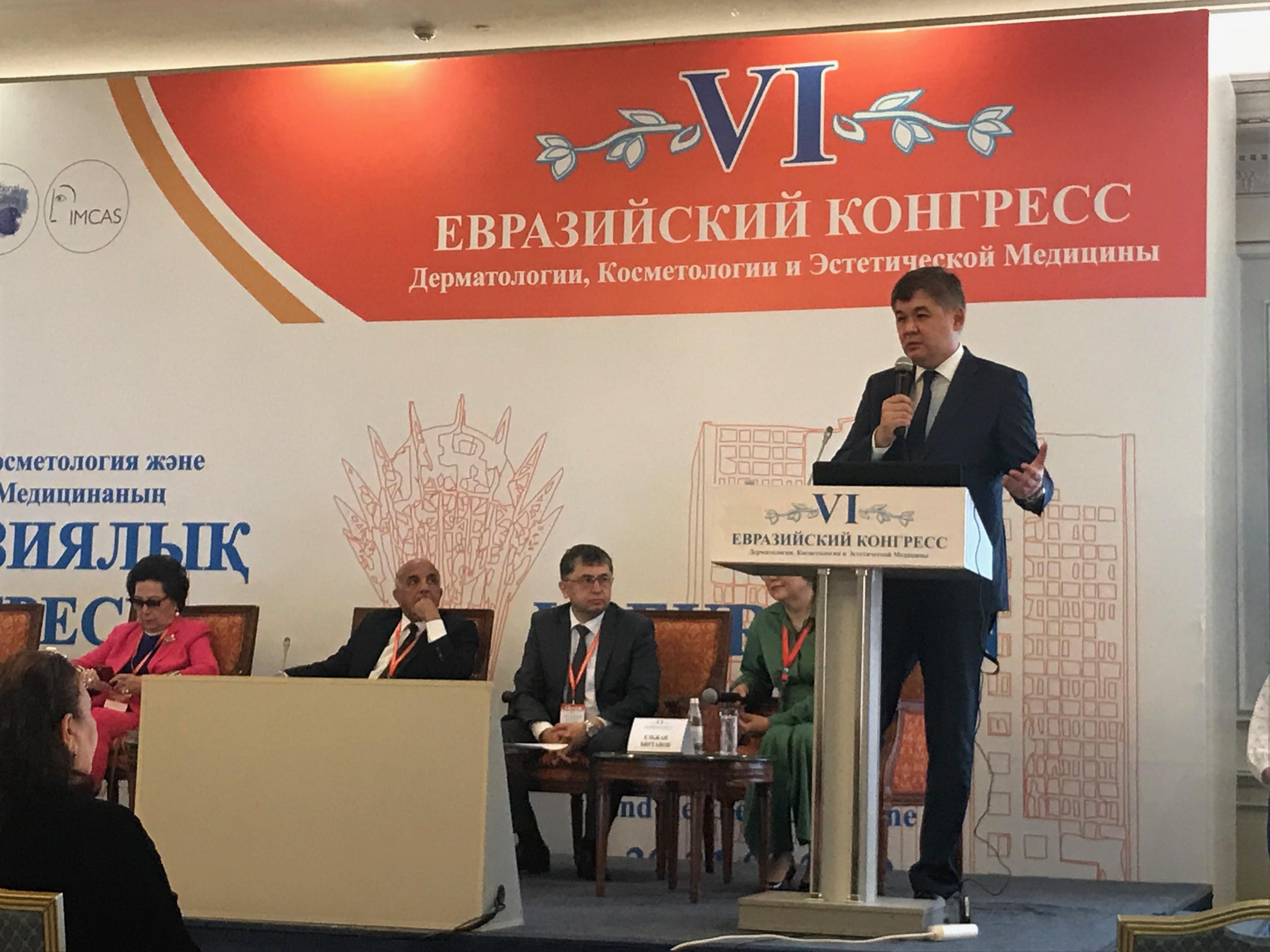 VI Евразийский Конгресс дерматологии, косметологии и эстетической медицины