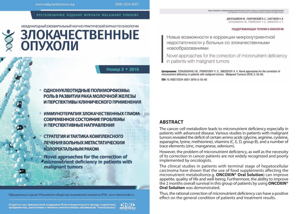 http://www.orai.kz/wp-content/uploads/2021/01/6VIUSID-and-OCOXIN-Oncology-Book_page-0016.jpg