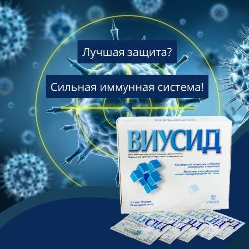 Укрепление иммунитета с ВИУСИД®