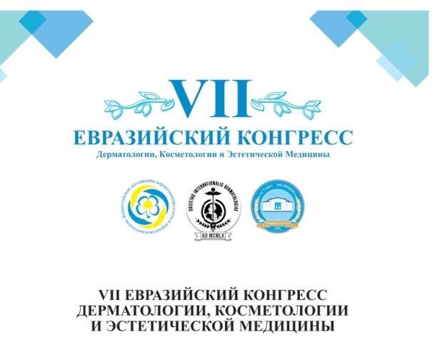 VII Евразийский конгресс дерматологии, косметологии и эстетической медицины