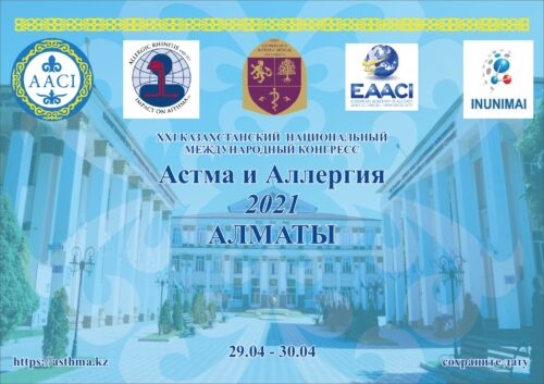 """XXI Казахстанский Национальный Конгресс """"Астма и аллергия 2021"""""""
