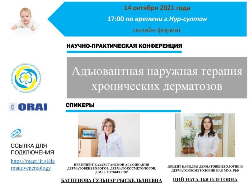 Научно-практическая конференция онлайн