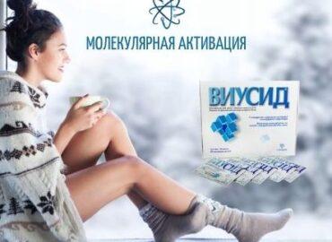 ВИУСИД® - противовирусное средство нового поколения!